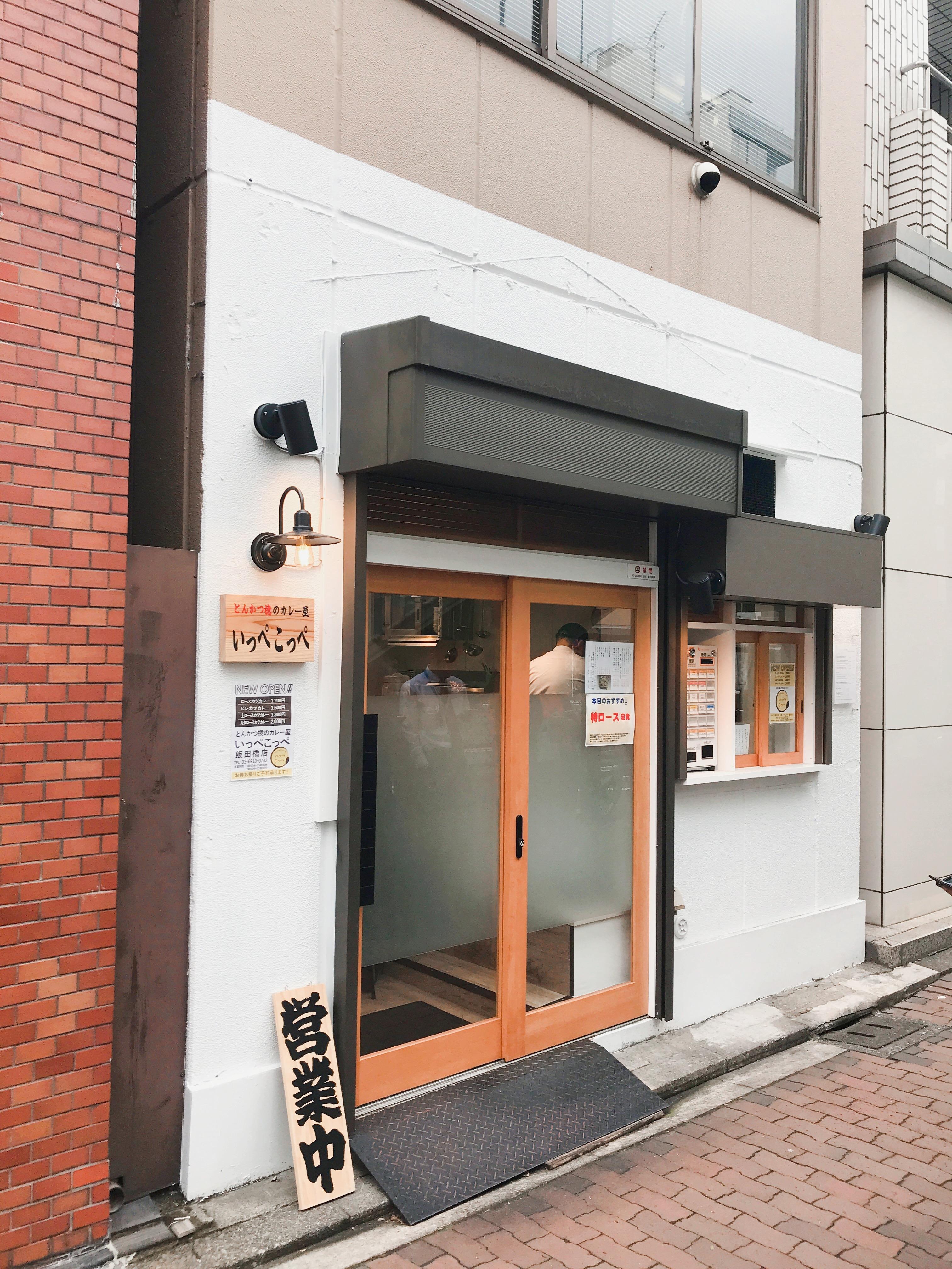 とんかつ檍のカレー屋いっぺこっぺ飯田橋店