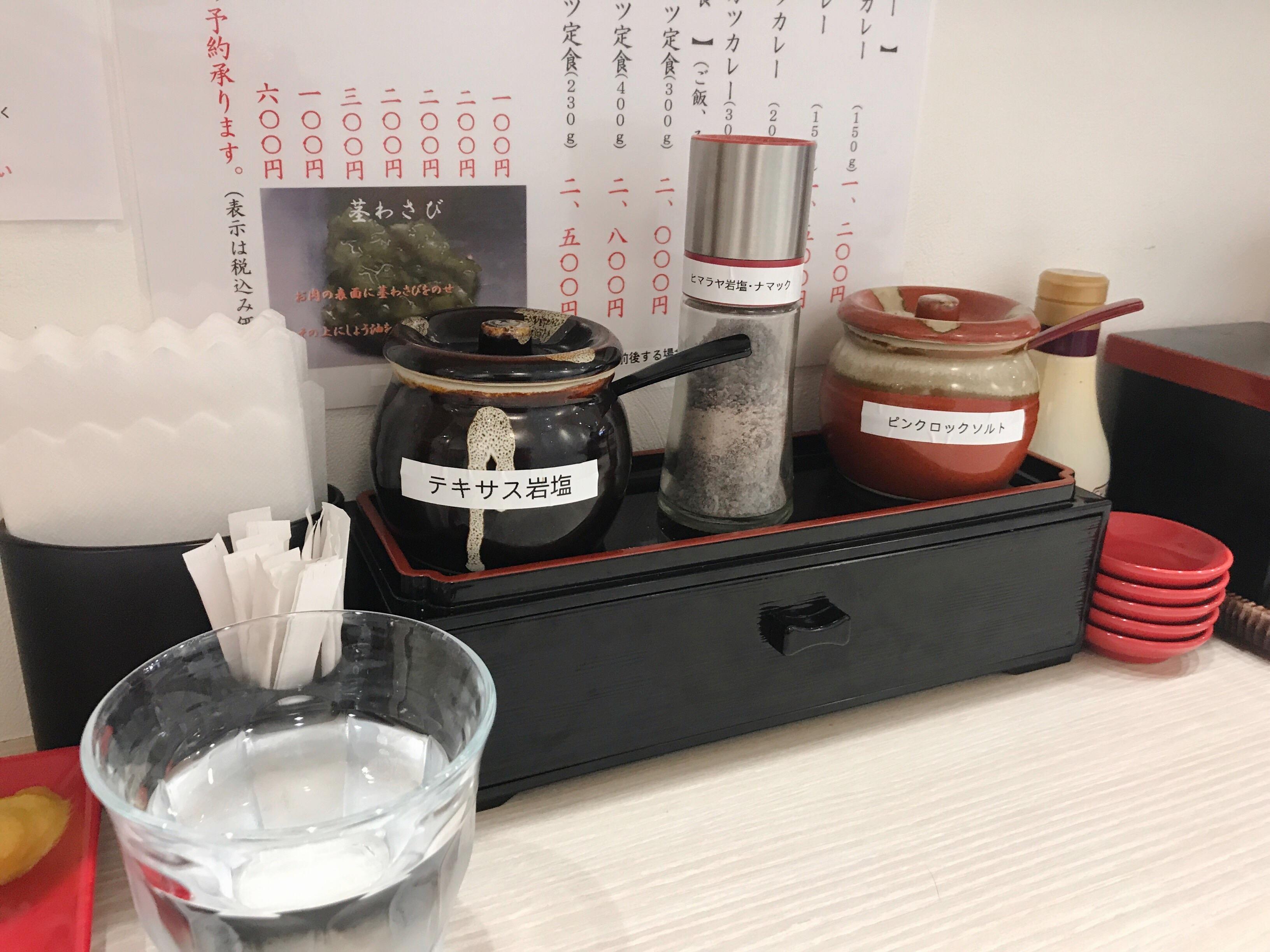 とんかつ檍のカレー屋いっぺこっぺ飯田橋店の塩