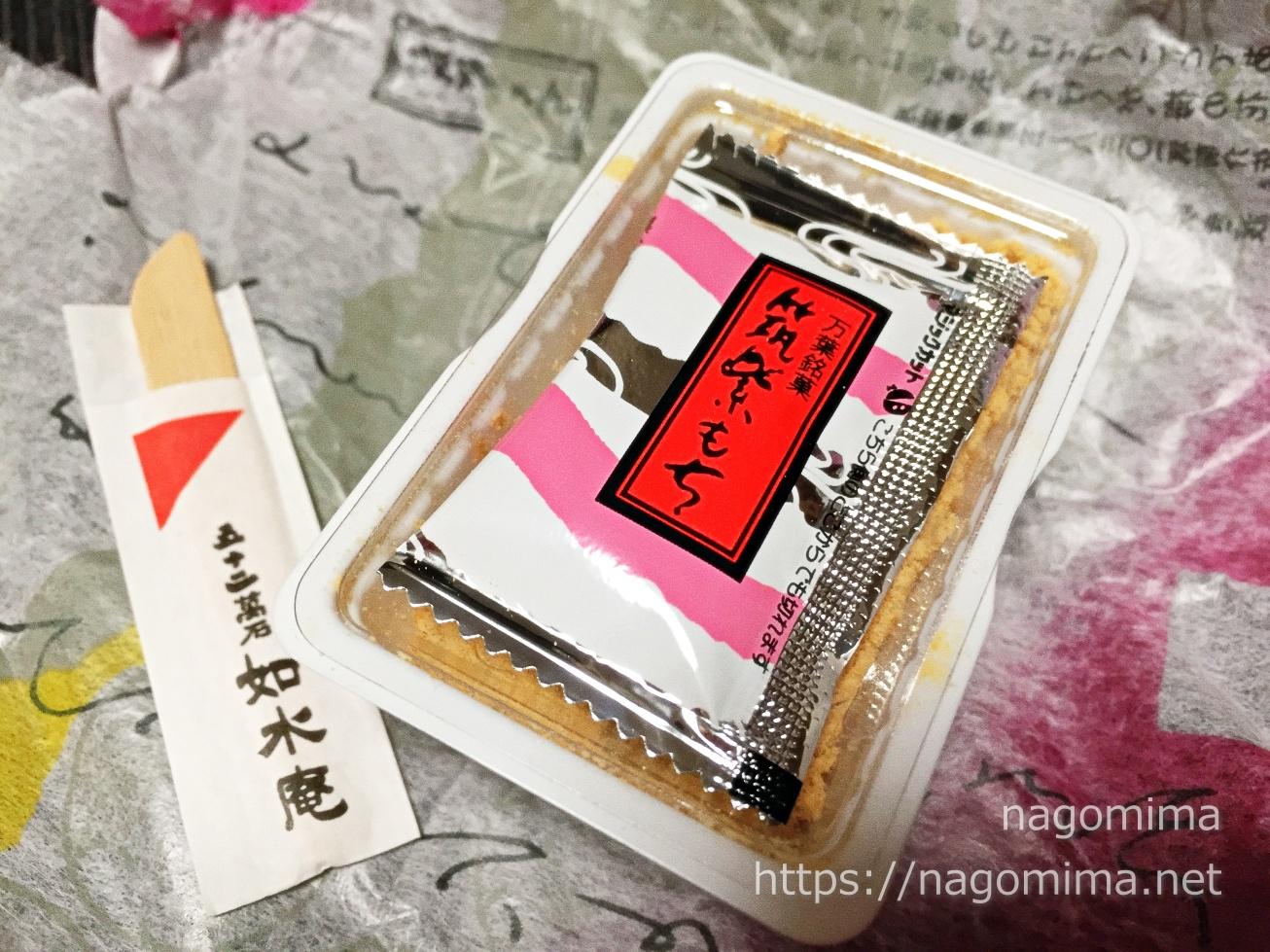 福岡土産、如水庵の筑紫餅